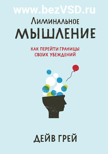лиминальное мышление книга